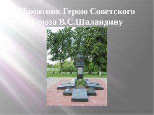 Памятник Герою Советского Союза В.С.Шаландину