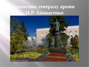 Памятник генералу армии И.Р. Апанасенко