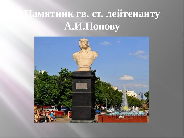 Памятник гв. ст. лейтенанту А.И.Попову