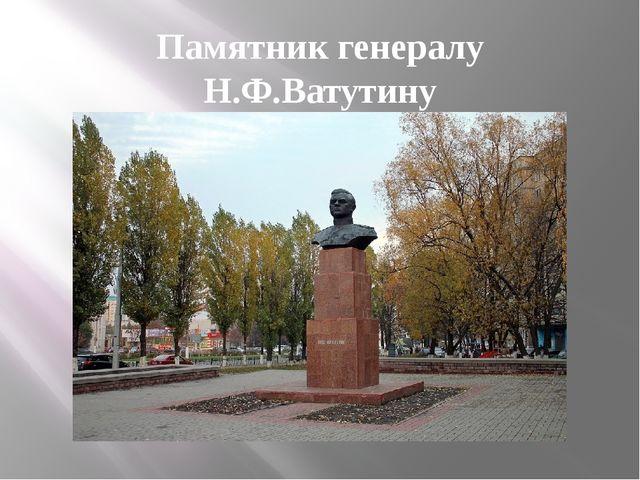 Памятник генералу Н.Ф.Ватутину