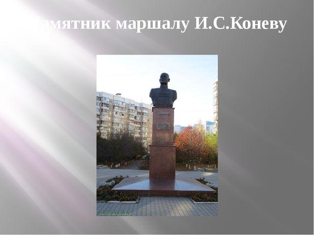 Памятник маршалу И.С.Коневу