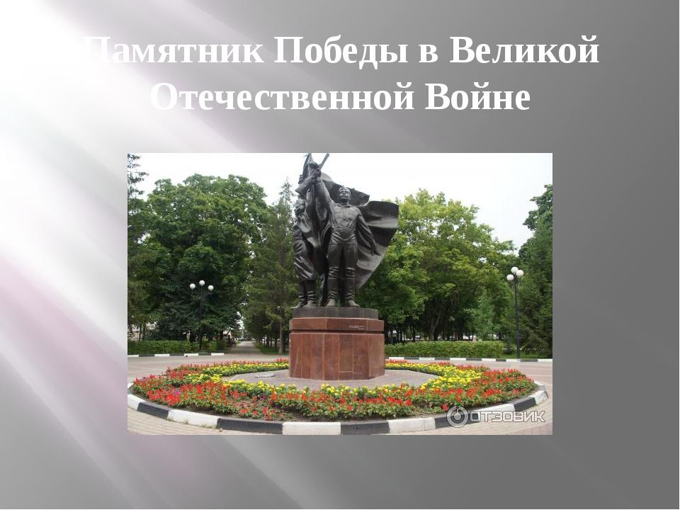 Памятник Победы в Великой Отечественной Войне