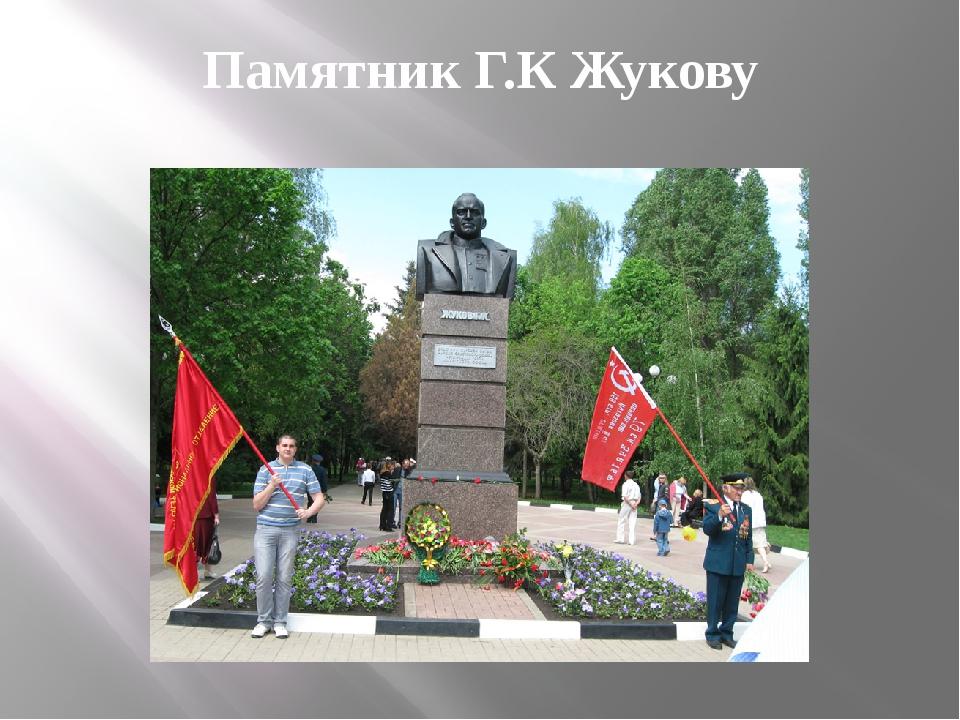 Памятник Г.К Жукову