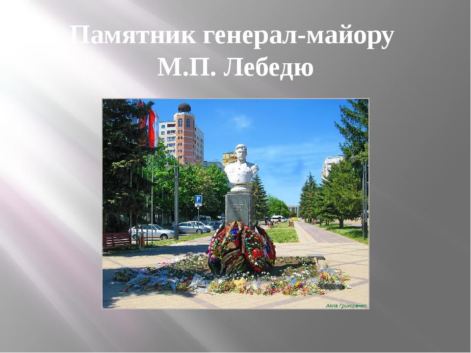 Памятник генерал-майору М.П. Лебедю
