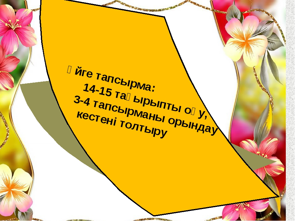 Үйге тапсырма: 14-15 тақырыпты оқу, 3-4 тапсырманы орындау кестені толтыру