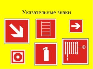 Указательные знаки