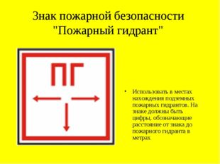 """Знак пожарной безопасности """"Пожарный гидрант"""" Использовать в местах нахождени"""