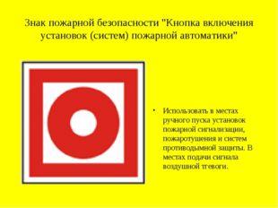 """Знак пожарной безопасности """"Кнопка включения установок (систем) пожарной авто"""