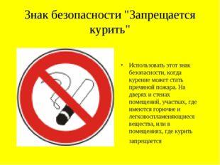 """Знак безопасности """"Запрещается курить"""" Использовать этот знак безопасности, к"""