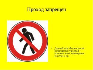 Проход запрещен Данный знак безопасности размещается у входа в опасные зоны,