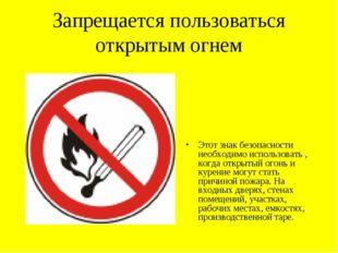 Запрещается пользоваться открытым огнем Этот знак безопасности необходимо исп