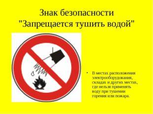"""Знак безопасности """"Запрещается тушить водой"""" В местах расположения электрообо"""
