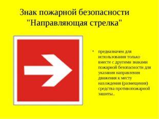"""Знак пожарной безопасности """"Направляющая стрелка"""" предназначен для использова"""