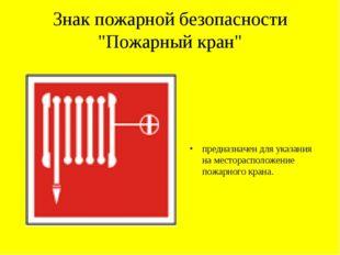 """Знак пожарной безопасности """"Пожарный кран"""" предназначен для указания на место"""