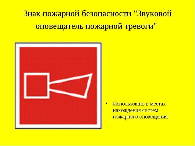 """Знак пожарной безопасности """"Звуковой оповещатель пожарной тревоги"""" Использова..."""