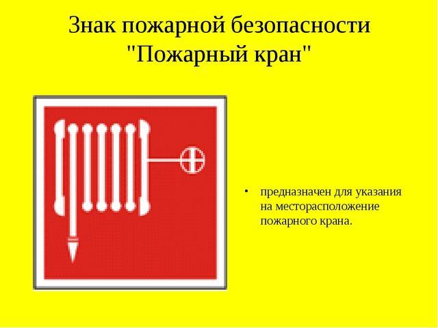"""Знак пожарной безопасности """"Пожарный кран"""" предназначен для указания на место..."""