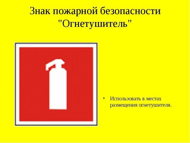 """Знак пожарной безопасности """"Огнетушитель"""" Использовать в местах размещения ог..."""
