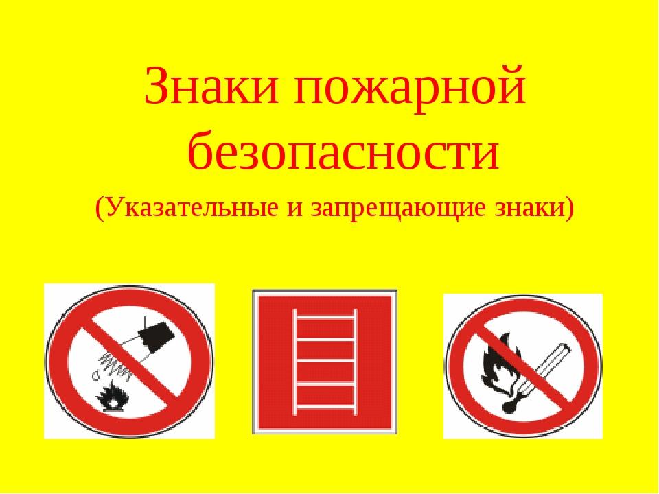 Знаки пожарной безопасности (Указательные и запрещающие знаки)