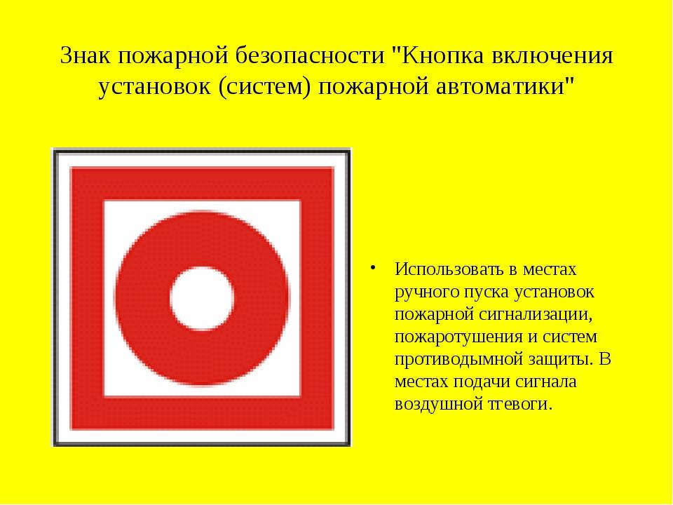 """Знак пожарной безопасности """"Кнопка включения установок (систем) пожарной авто..."""