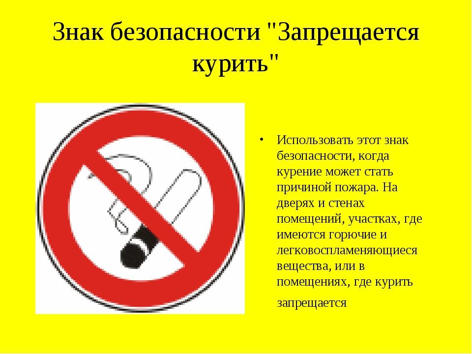 """Знак безопасности """"Запрещается курить"""" Использовать этот знак безопасности, к..."""