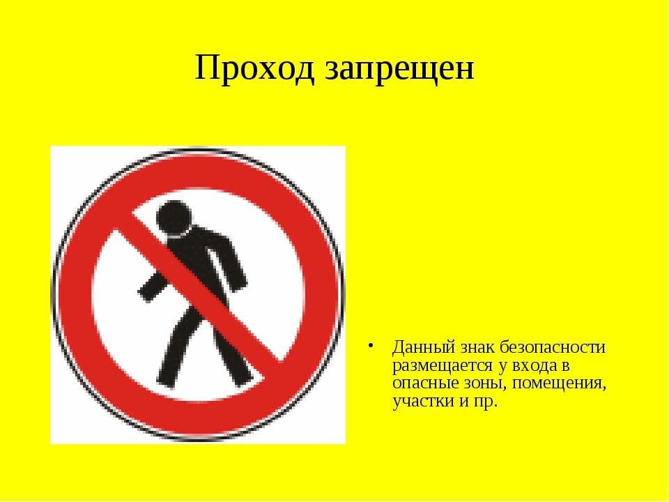 Проход запрещен Данный знак безопасности размещается у входа в опасные зоны,...
