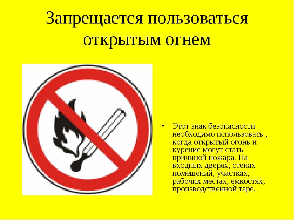 Запрещается пользоваться открытым огнем Этот знак безопасности необходимо исп...