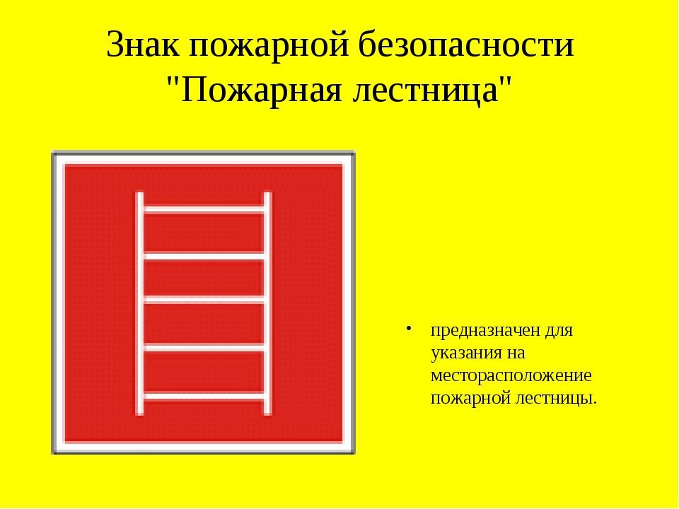 """Знак пожарной безопасности """"Пожарная лестница"""" предназначен для указания на м..."""