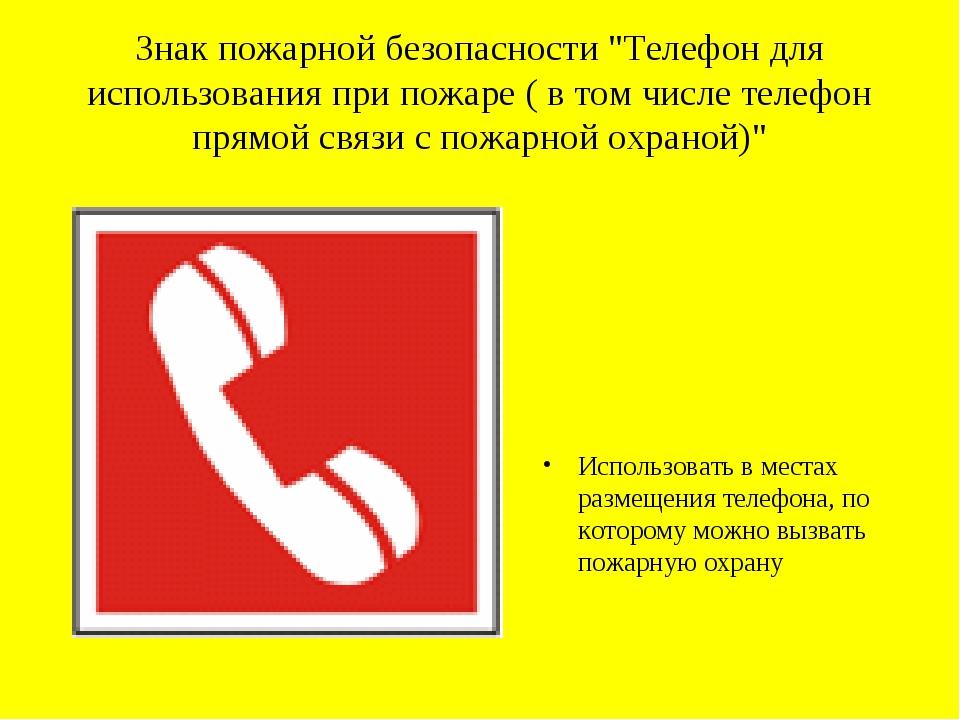 """Знак пожарной безопасности """"Телефон для использования при пожаре ( в том числ..."""