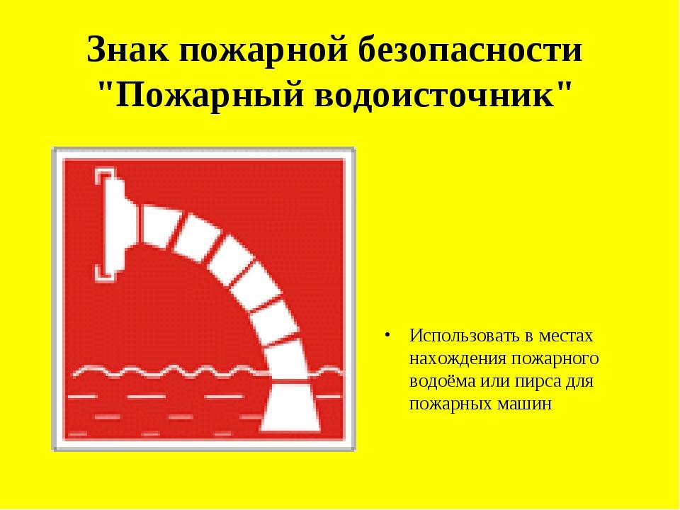 """Знак пожарной безопасности """"Пожарный водоисточник"""" Использовать в местах нахо..."""