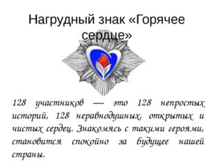 Нагрудный знак «Горячее сердце» 128 участников — это 128 непростых историй, 1