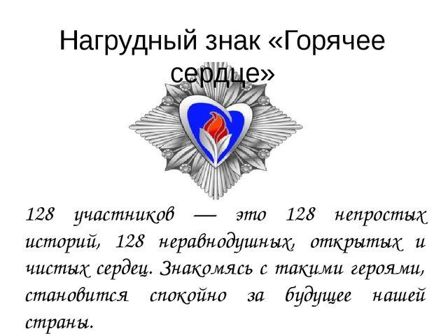 Нагрудный знак «Горячее сердце» 128 участников — это 128 непростых историй, 1...