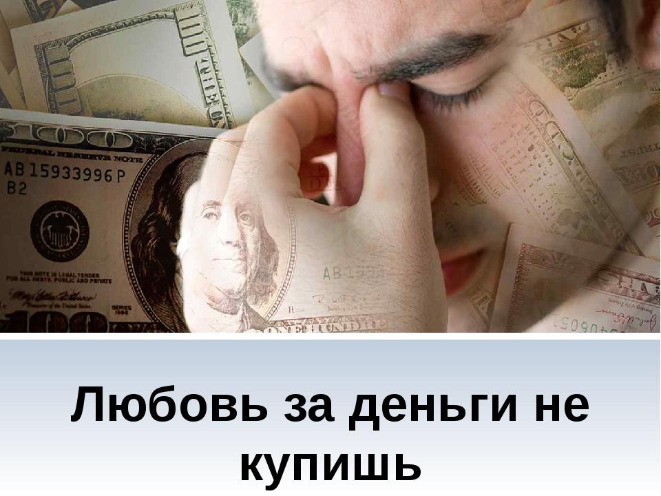 Любовь за деньги не купишь