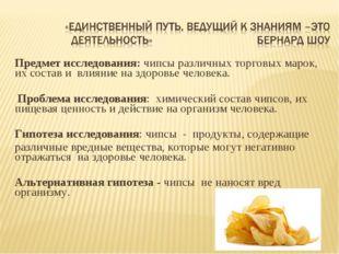 Предмет исследования: чипсы различных торговых марок, их состав и влияние на