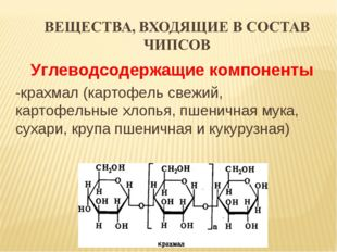 Углеводсодержащие компоненты -крахмал (картофель свежий, картофельные хлопья,