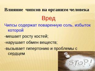 Влияние чипсов на организм человека Вред Чипсы содержат поваренную соль, избы