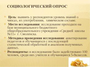 Цель: выявить у респондентов уровень знаний о чипсах, их употреблении, химич
