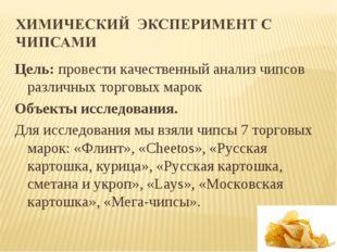 Цель: провести качественный анализ чипсов различных торговых марок Объекты ис