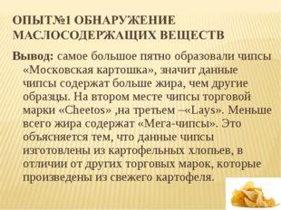 Вывод: самое большое пятно образовали чипсы «Московская картошка», значит дан