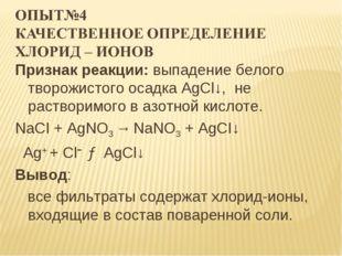 Признак реакции: выпадение белого творожистого осадка AgCl↓, не растворимого