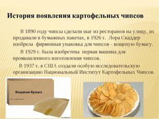 В 1890 году чипсы сделали шаг из ресторанов на улицу, их продавали в бумажны