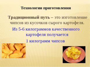 Технологии приготовления Традиционный путь – это изготовление чипсов из кусо