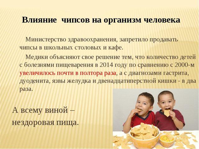 Влияние чипсов на организм человека Министерство здравоохранения, запретило п...