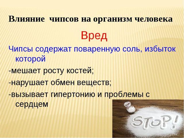 Влияние чипсов на организм человека Вред Чипсы содержат поваренную соль, избы...