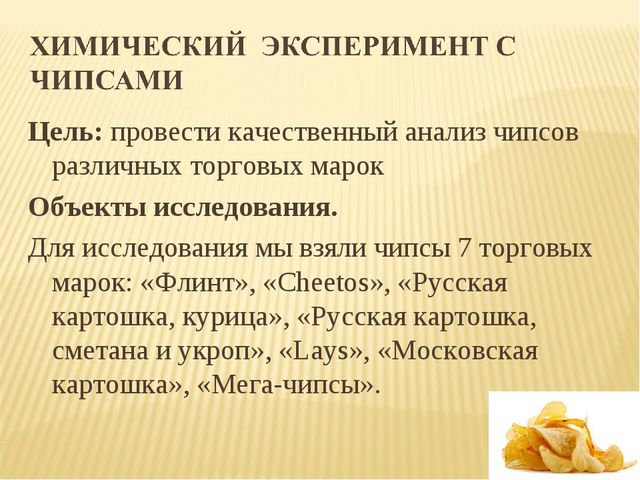 Цель: провести качественный анализ чипсов различных торговых марок Объекты ис...