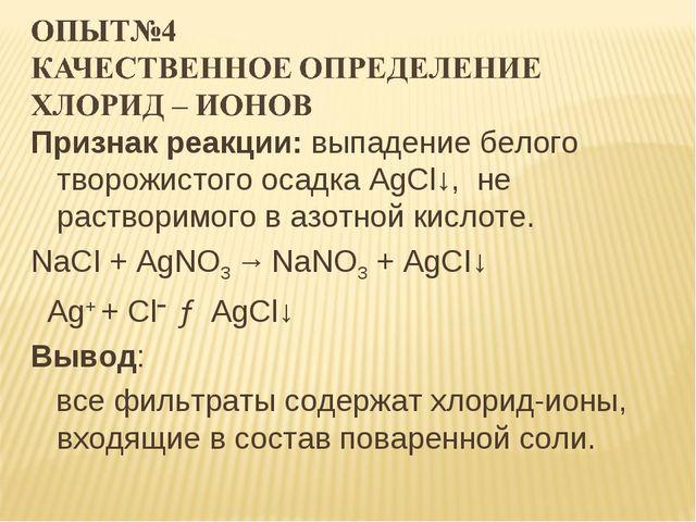 Признак реакции: выпадение белого творожистого осадка AgCl↓, не растворимого...
