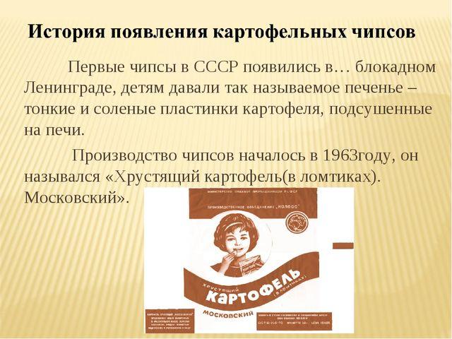 Первые чипсы в СССР появились в… блокадном Ленинграде, детям давали так назы...