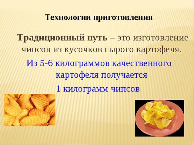 Технологии приготовления Традиционный путь – это изготовление чипсов из кусо...