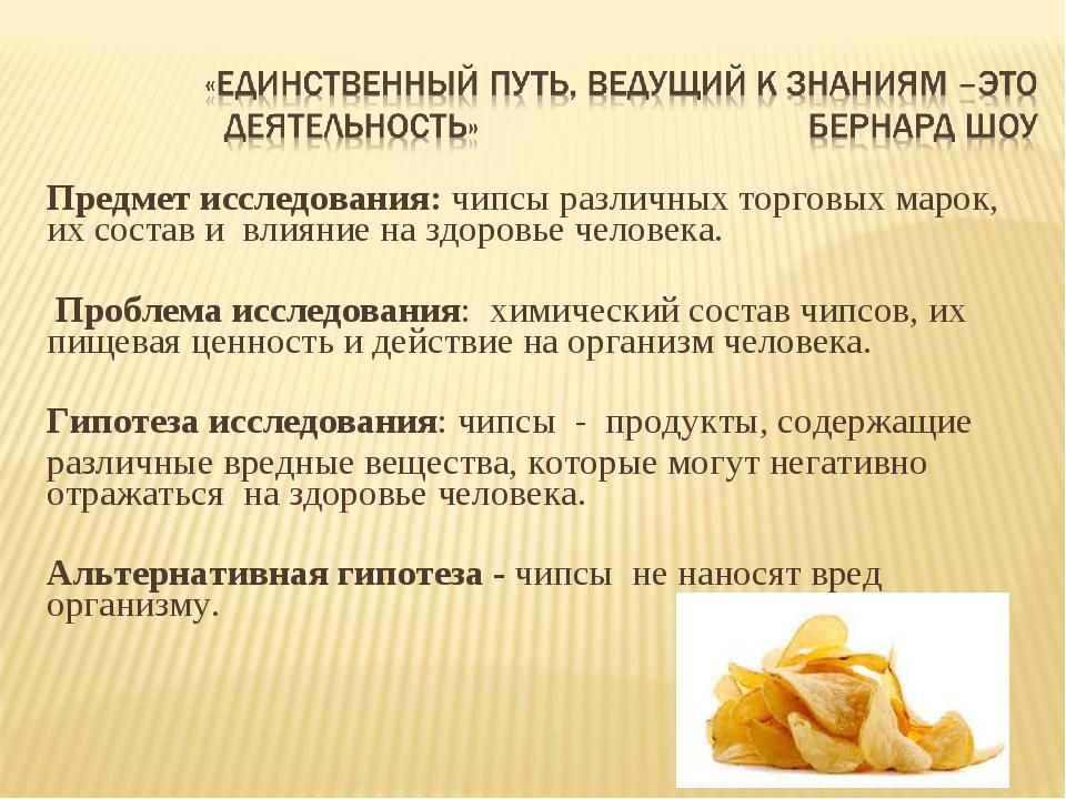 Предмет исследования: чипсы различных торговых марок, их состав и влияние на...
