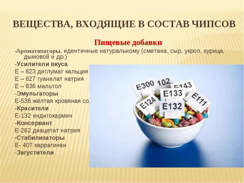 ВЕЩЕСТВА, ВХОДЯЩИЕ В СОСТАВ ЧИПСОВ Пищевые добавки -Ароматизаторы, идентичные...