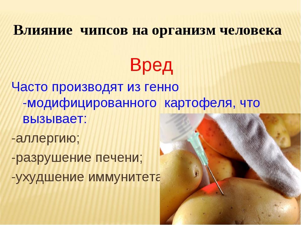 Влияние чипсов на организм человека Вред Часто производят из генно -модифицир...